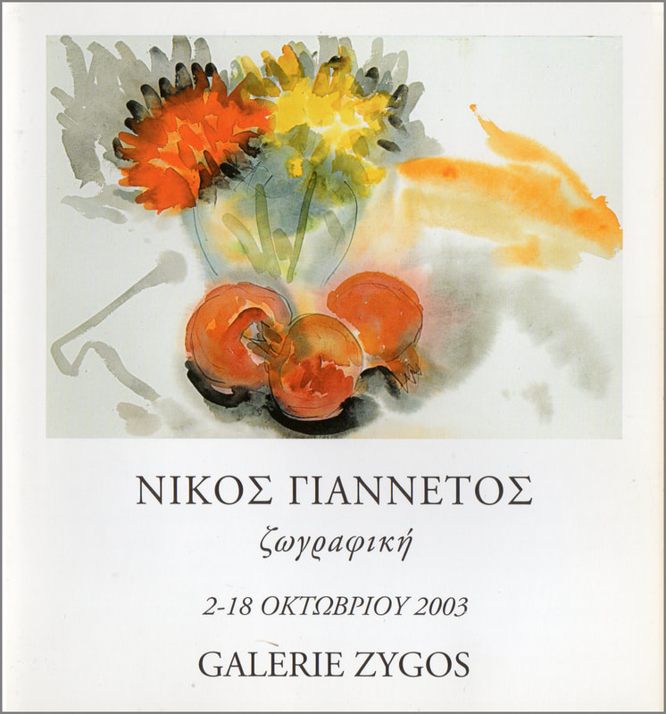 Nikos Giannetos invitation for his 2003 exhibition at Galerie Zygos.
